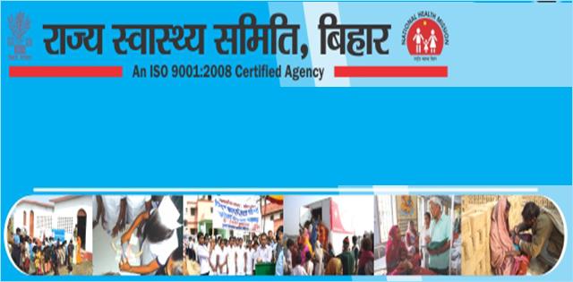 Bihar State Health Society ANM Recruitment 2020