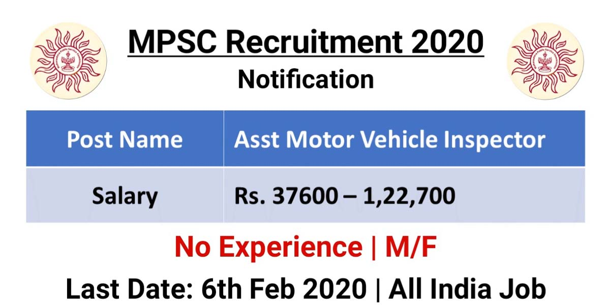 MPSC Assistant Motor Vehicle Inspector Recruitment 2020