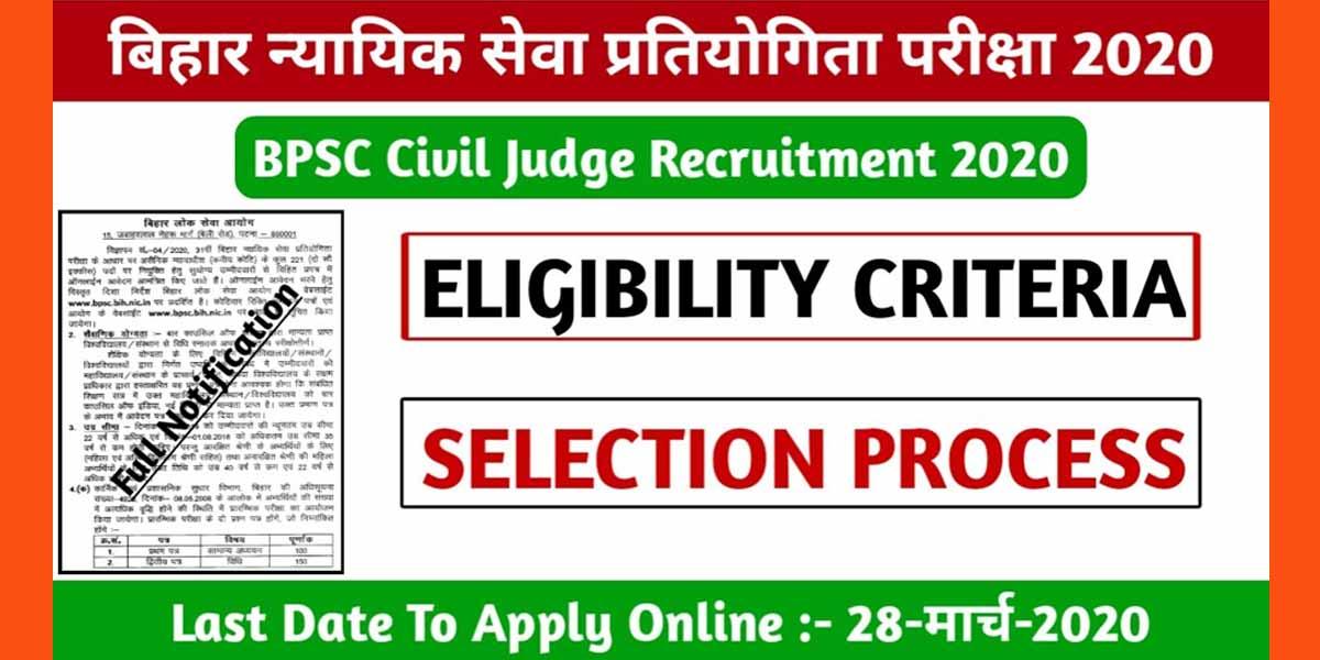 BPSC Civil Judge Recruitment 2020 -Salary